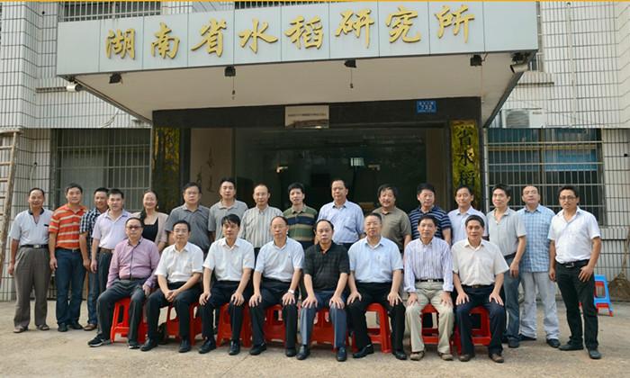 湖南省水稻研究所